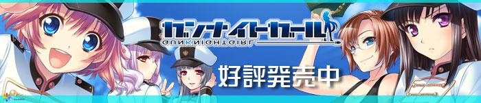 ガンナイトガール Official WebSite